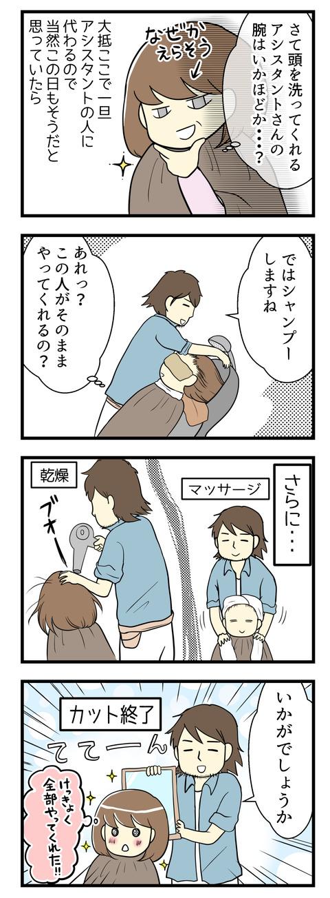カウンセリングが終わったら軽くシャンプーという流れで、ここで一旦別のアシスタントさんに代わるんだろうなと思っていたら、なんとぜんぶ同じ美容師さんがシャンプーから乾燥、マッサージまでやってくれました。そのうえで髪も切ってくれました。
