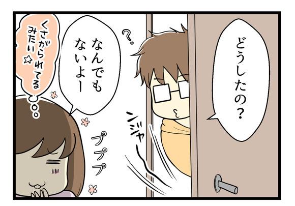 夫は当然気づかず、猫に臭がられてるみたい☆とちょっと含み笑いしてしまいました。