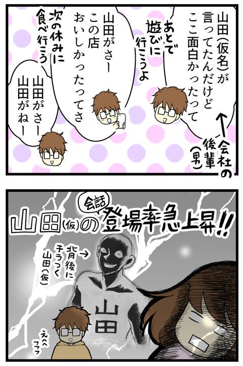 会社の後輩、山田(仮)の会話登場率が格段にUP!!
