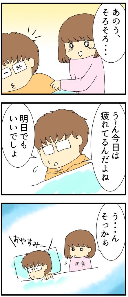 第9話リメイク_2