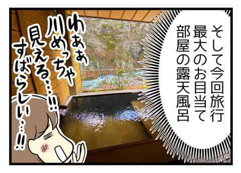 今回旅の最大のお目当ては部屋の露天風呂でした!風呂から川が見えるのがいい!!