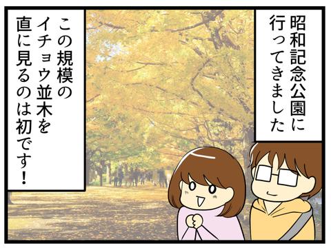 昭和記念公園散歩_1