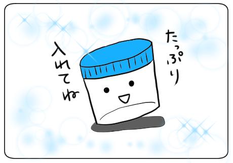 精液採取カップ1