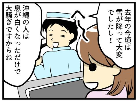 沖縄旅行記2017_7