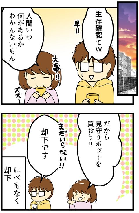 アラフォー女たちの不安_5