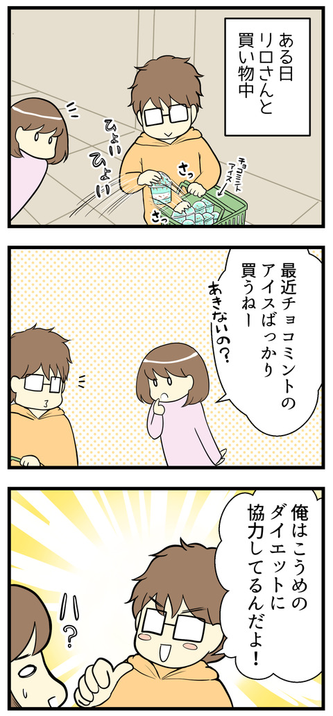 ある日夫がチョコミントアイスばかり買うようになり理由を聞いてみたら・・・