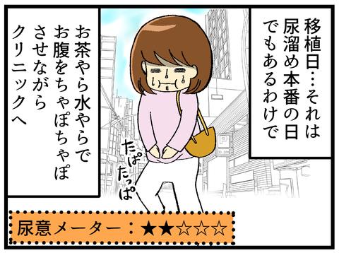 移植日本番~出したくて震える~-1-_1