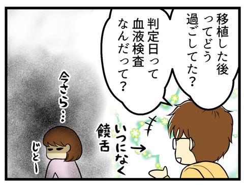 判定日前日_3