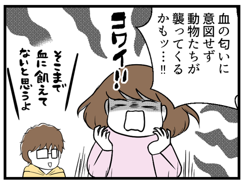 富士サファリ2