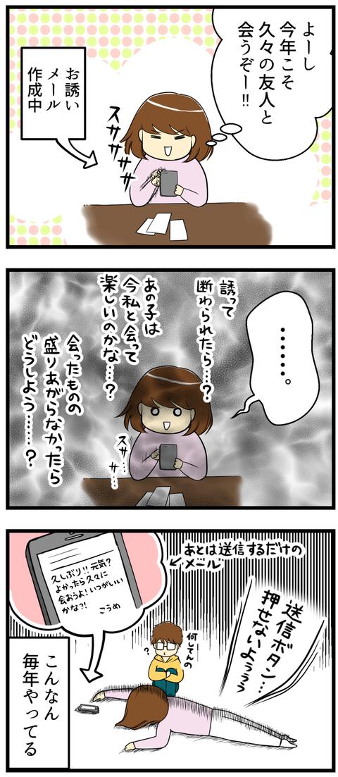 脱!社交辞令_3