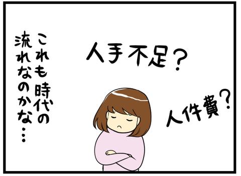 成田山のうなぎが恋しい5