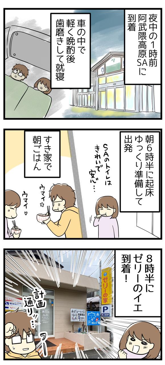 夜中の1時前に阿武隈高原サービスエリアに到着。車の中で軽く晩酌後、歯磨きして就寝。朝6時半に起床、ゆっくり準備して出発。すき家で朝ごはん後、午前8時半にゼリーのイエに到着!