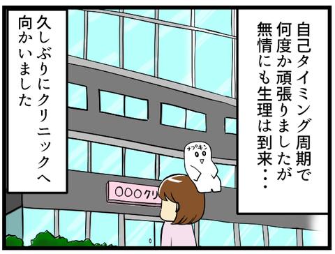 久しぶりのクリニック-1-_1
