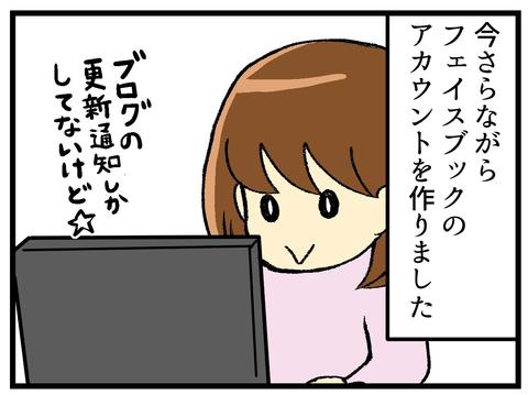 フェイスブックショック☆_1