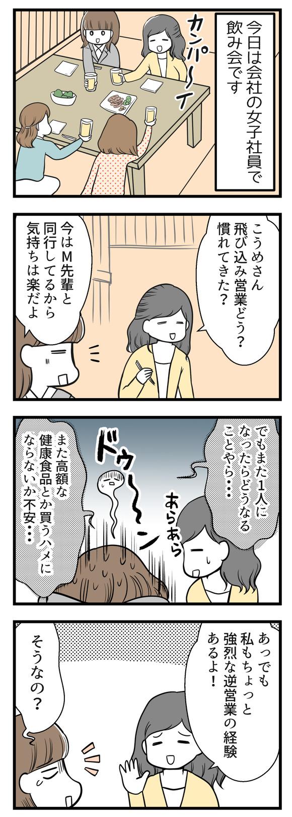 【ビンボーOL編21】同期の逆営業経験談