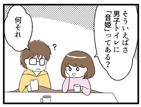 音姫問題_1