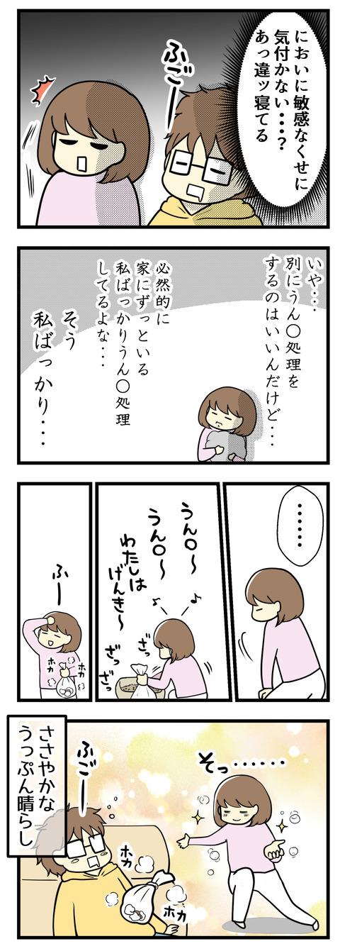 ○○○処理隊攻防戦-2-