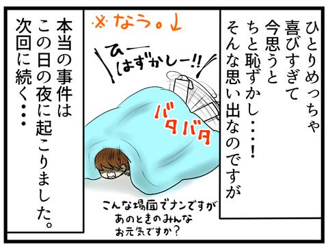 子宝スポットツアー2_5png