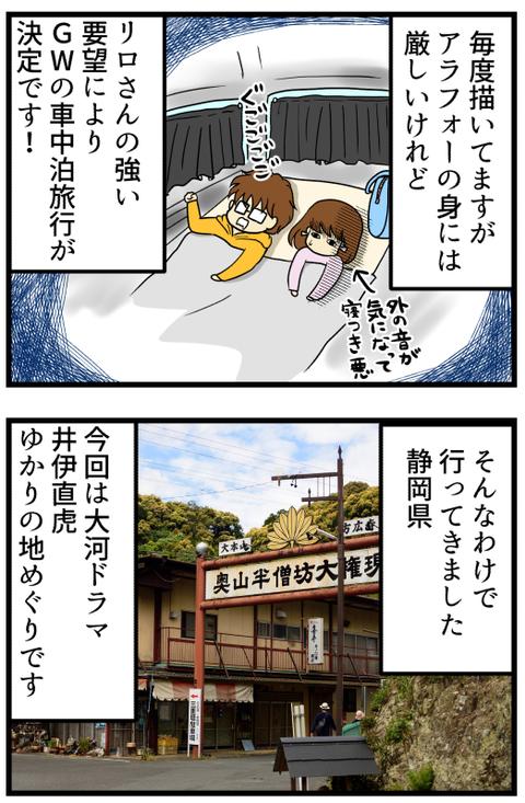 浜松旅行記~直虎ゆかりの地~_2