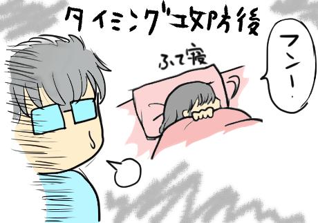 タイミング法決行できず、ふて寝する妻