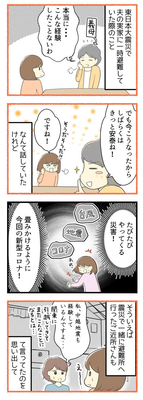 東日本大震災の際、夫の実家に避難していたときのこと。「こんな大きな災害を経験したから、もうしばらくはこんなことはないよね!」なんて義母と励まし合っていました。そしたら意外にちょいちょいやってくる大災害!畳みかけるように今回の新型コロナウィルスの蔓延。