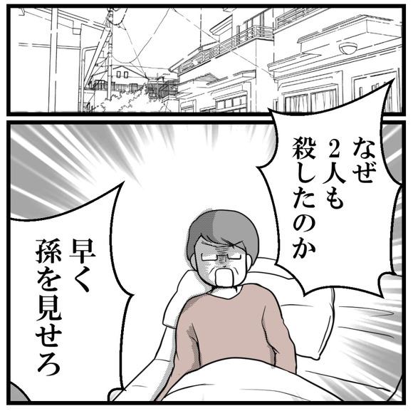 読者さん体験談ー義母の本心?-4-