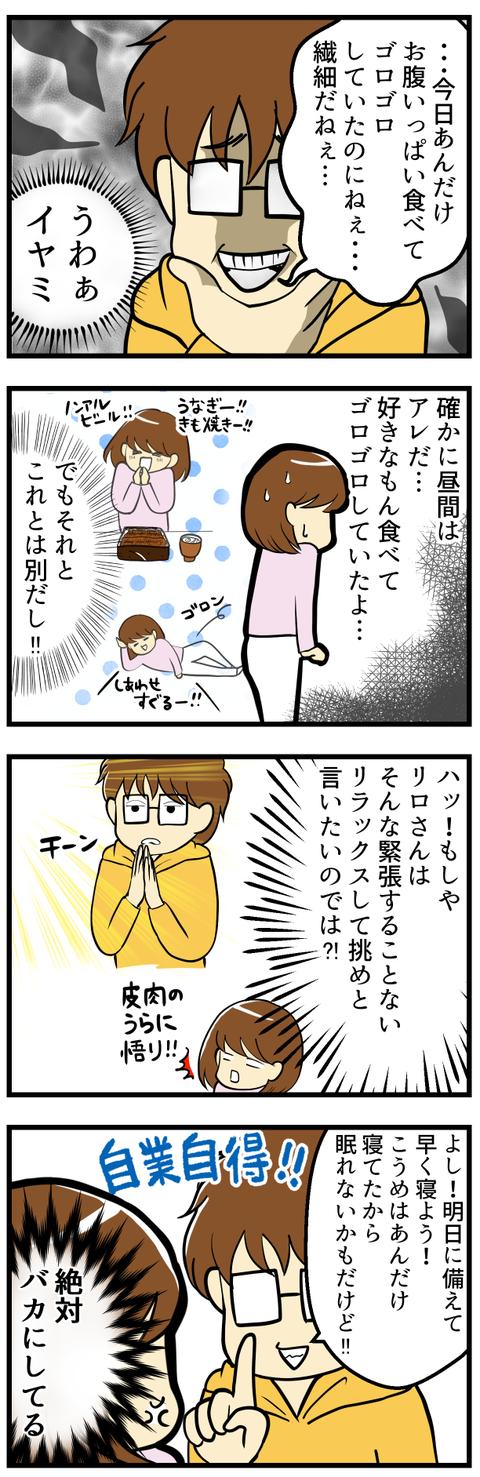 繊細全否定-採卵日前日ー_3
