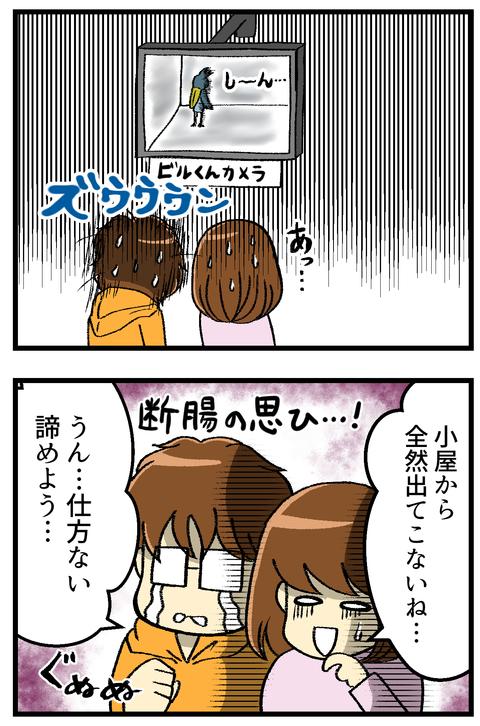 伊豆シャボテン_1_6