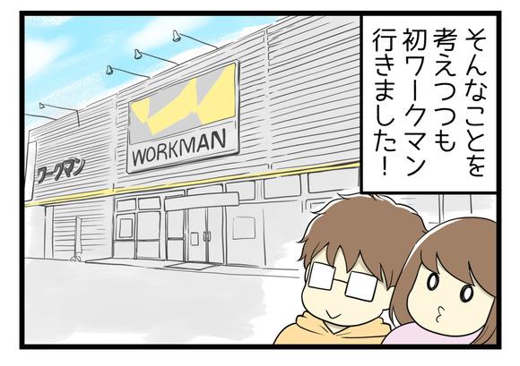 初めてワークマンに行った時の話-3-