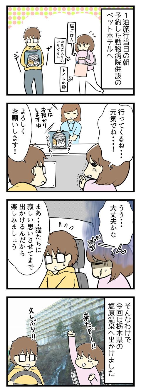 1泊旅行当日の朝、予約しておいた動物病院のペットホテルへ行きました。後ろ髪引かれる思いで猫たちを預けていざ出発です!夫は「猫たちに寂しい思いをさせてまで出かけるんだから楽しもう」と。そんなわけで今回は栃木県の塩原温泉へ行きました