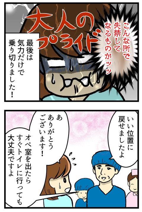 移植日本番ー出したくて震えるー2_5