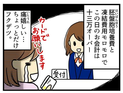 183話_4