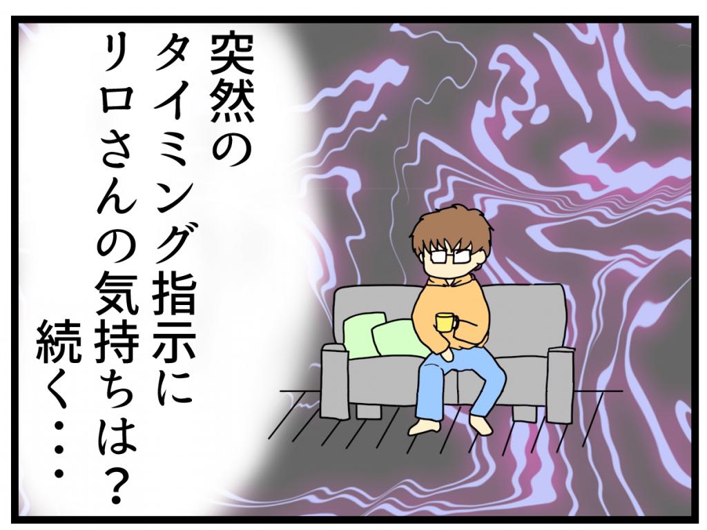 第8話リメイク_2