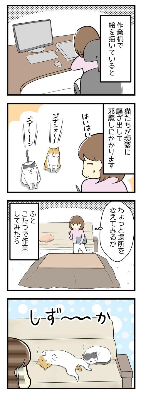 作業机で絵を描いていると猫たちが頻繁に騒ぎ出して邪魔しにかかります。ちょっと場所を変えてみるか、とこたつに移動してみたらソファで猫たちが急に静かに寝だしました!