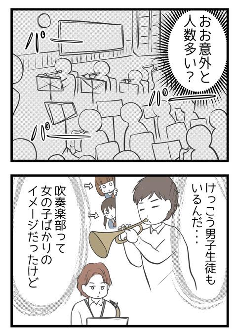 音楽室を覗いてみるとけっこう人数も多くて男子生徒も多い!吹奏楽部は女子生徒がメインのイメージがあったので少し驚きました。