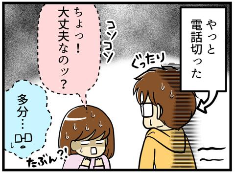 夫婦で東京の不妊治療クリニックで検査を受けた日の事件漫画続き3
