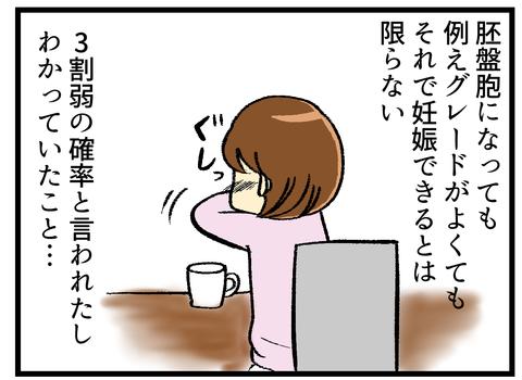 判定日-END-_3