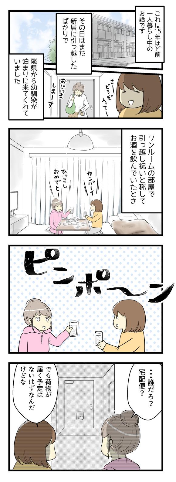 これは15年ほど前、一人暮らし中のお話です。その日はまだ新居に引っ越したばかりで隣県から幼馴染が泊まりに来てくれていました。