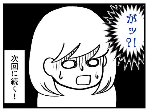 恐怖の判定日-2-_6