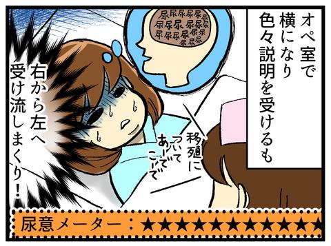 移植日本番~出したくて震える~-1-_4