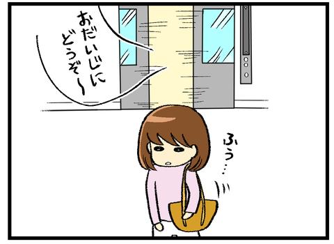 移植日本番~出したくて震える~-END-_4
