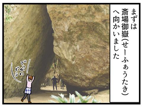 沖縄旅行記3_2