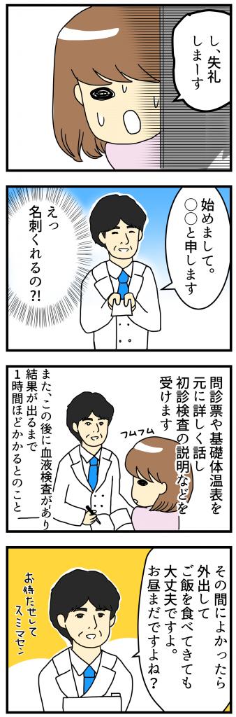 116話転院先初診日_2