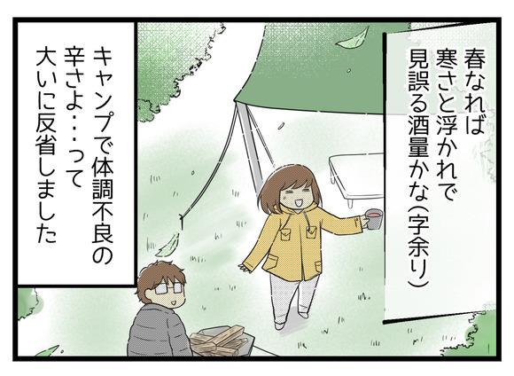 久しぶりのキャンプで大失態-3-