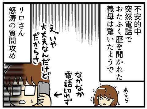 夫婦で東京の不妊治療クリニックで検査を受けた日の事件漫画