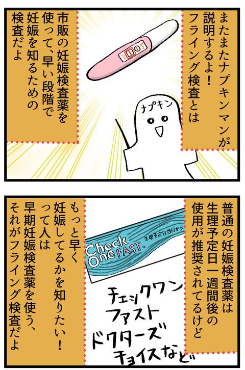 恐怖の判定日-1-_3