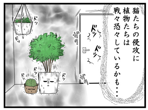 猫におびえる植物たちの漫画