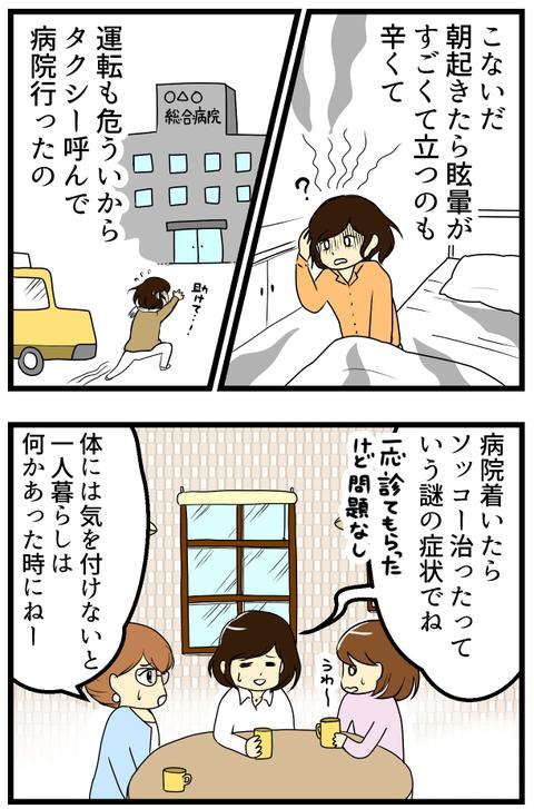 アラフォー女たちの不安_3