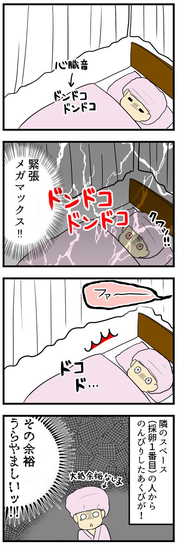 5回目の採卵日-1-_3