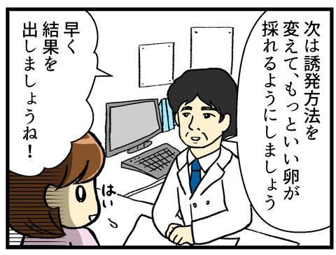 判定日-4-_4